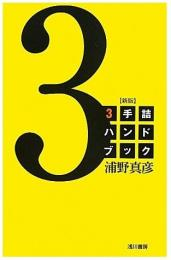 New Mate-in-3 Handbook by Masahiko Urano