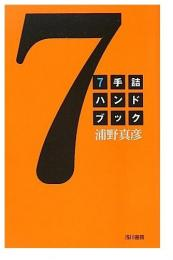 Mate-in-7 Handbook by Masahiko Urano