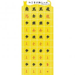 20 Sets of Seals of Shogi Pieces