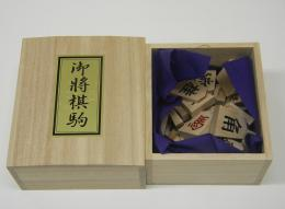 Carved Ono-ore Pieces (1-kanji, Red on Promoted Side)